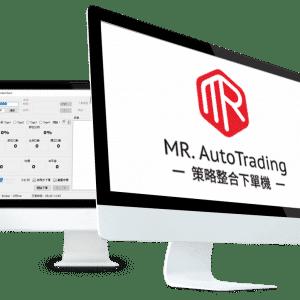 MR.AutoTrading 台指專業版永久授權