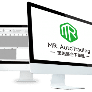 MR.AutoTrading 海外專業版永久授權