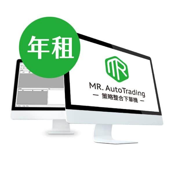 MR.AutoTrading 海外年租版