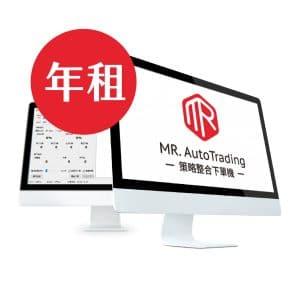 MR.AutoTrading 台指年租版