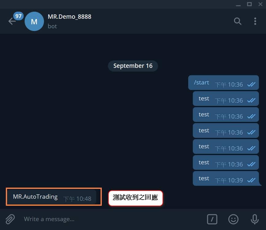 程式交易小秘書,Telegram即時通訊 15