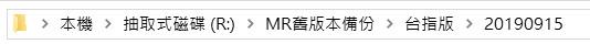 MR 策略整合下單機 更新前備份舊版本 1