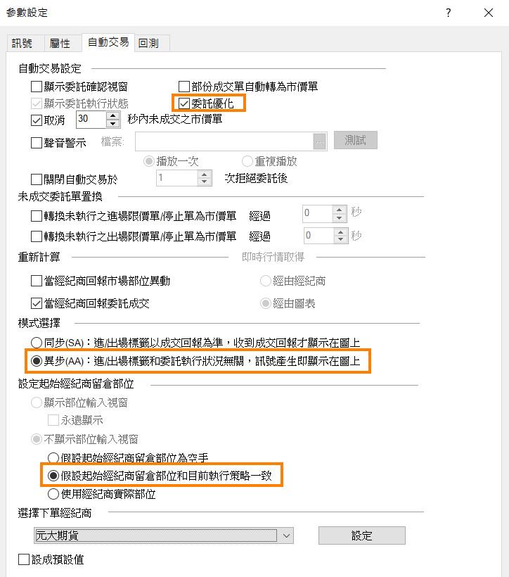 Multicharts Portfolio Trader-程式交易投資組合強大工具_02