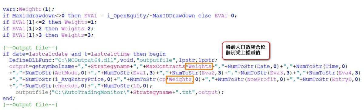 自動化配置策略權重,善用程式交易優勢_03