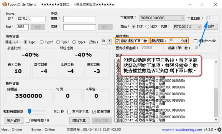 全自動加減碼,程式交易固定槓桿配置_02
