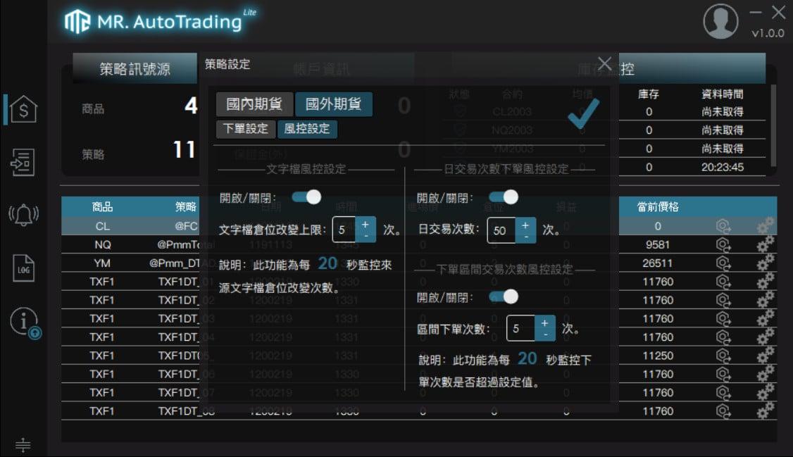 程式交易風控