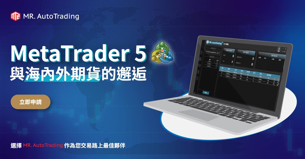 MetaTrader5海內外期貨主觀與程式交易利器 1