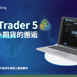 MetaTrader5海內外期貨主觀與程式交易利器